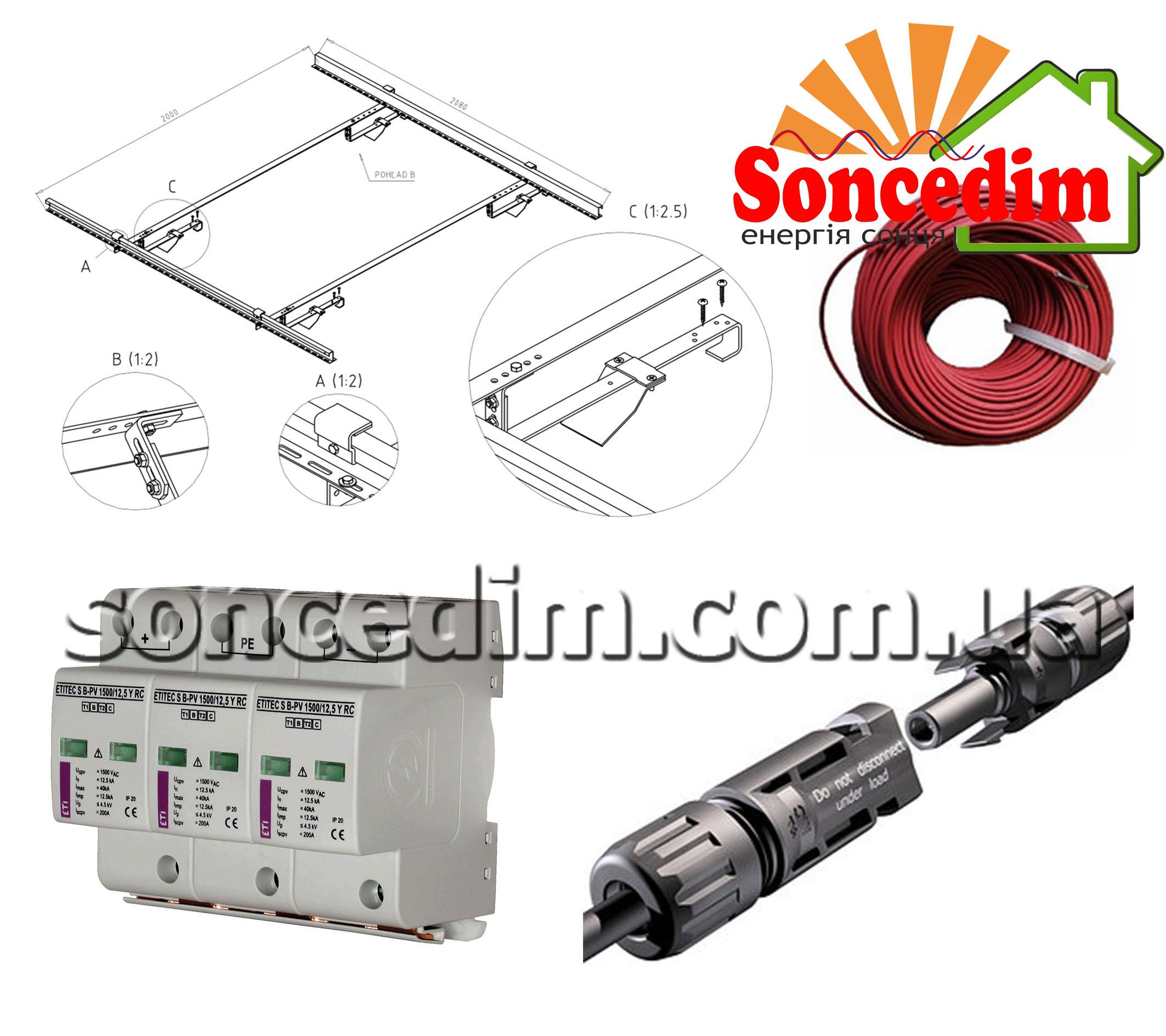 Комплектуючі для сонячних електростанцій