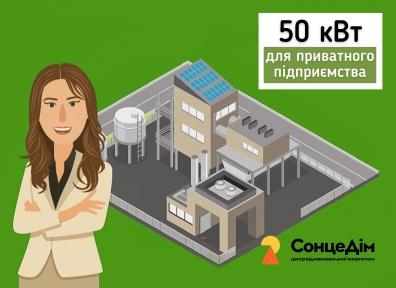 Сонячна електростанція для підприємства на 50 кВт