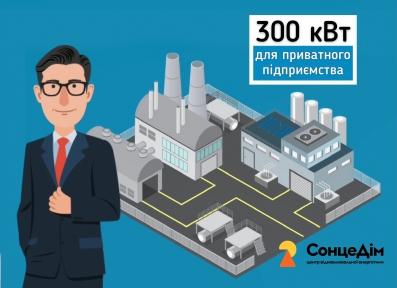 Сонячна електростанція для споживання підприємства на 300 кВт