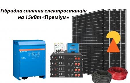 Гибридная солнечная электростанция на 15 кВт ПРЕМИУМ