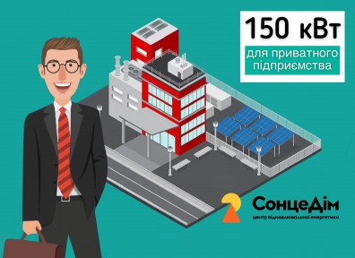 Солнечная єлектростанция для бизнеса и собственного потребления на 150 кВт