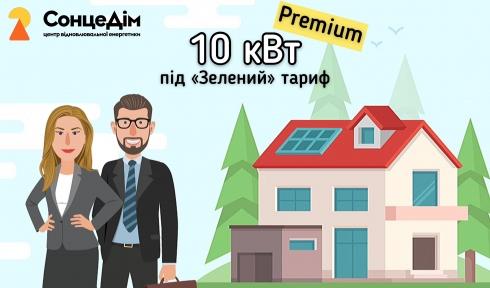 Комплект Premium