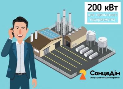 Сонячна електростанція для підприємства на 200 кВт