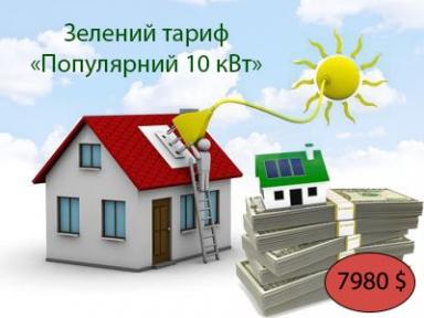 Зелений тариф